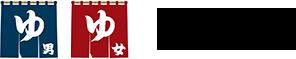 東京都墨田区の「ほっ」とする銭湯松の湯