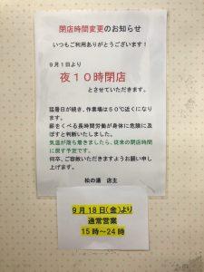 9月18日(金)~営業時間戻ります!